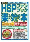HSPファンブック