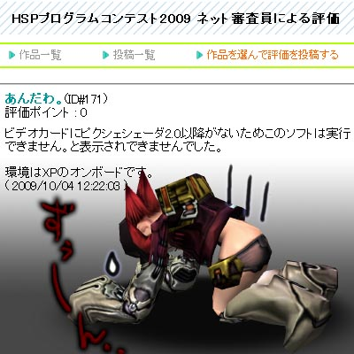 hsp2009comment.jpg